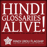 hindi-glossaries-alive