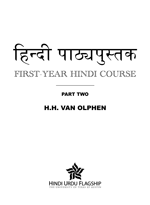 First Year Hindi - Part Two