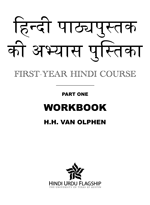 First Year Hindi Workbook