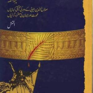 dastan imaan faroshon ki_altamash