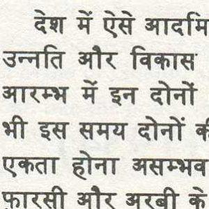 Ayesha Jalal: Partition | The Hindi Urdu Flagship at the University